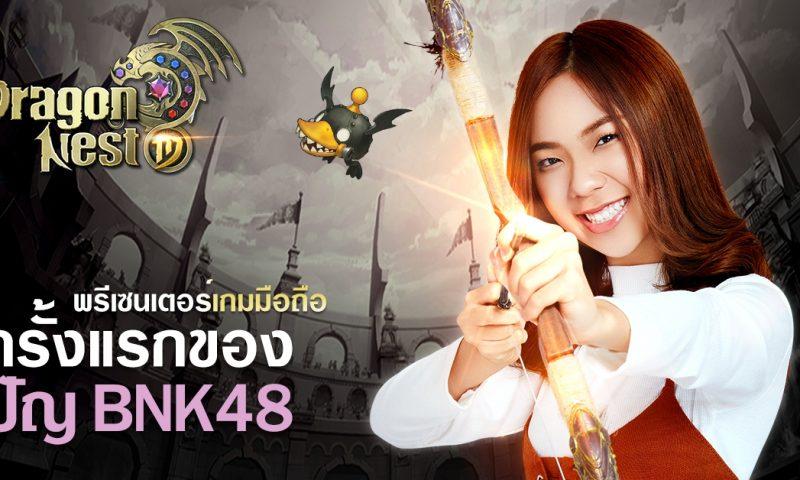 ถูกใจพี่ Dragon Nest M เปิดตัวพรีเซนเตอร์ น้องหลามน้อย ปัญ BNK48
