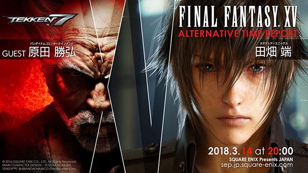 FFXV Tekken 7