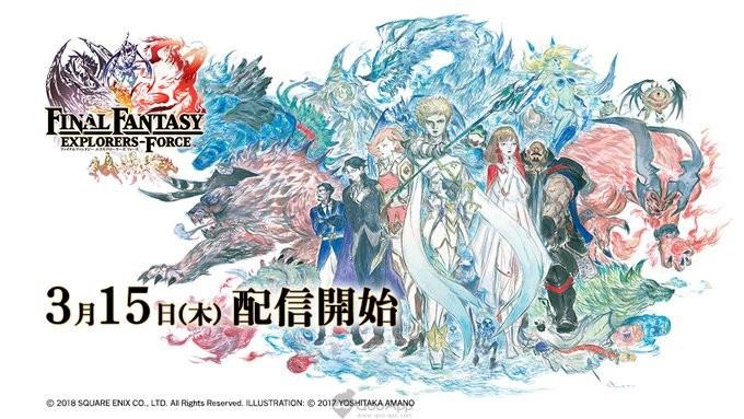 ไม่เลื่อนแล้ว Final Fantasy Explorers-Force ลงสโตร์กลางมีนาคม
