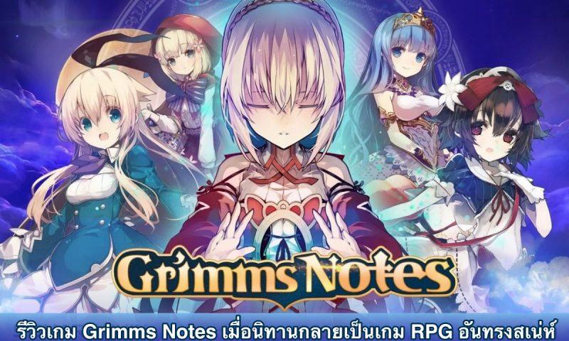 รีวิวเกม Grimms Notes เมื่อนิทานกลายเป็นเกม RPG อันทรงสเน่ห์