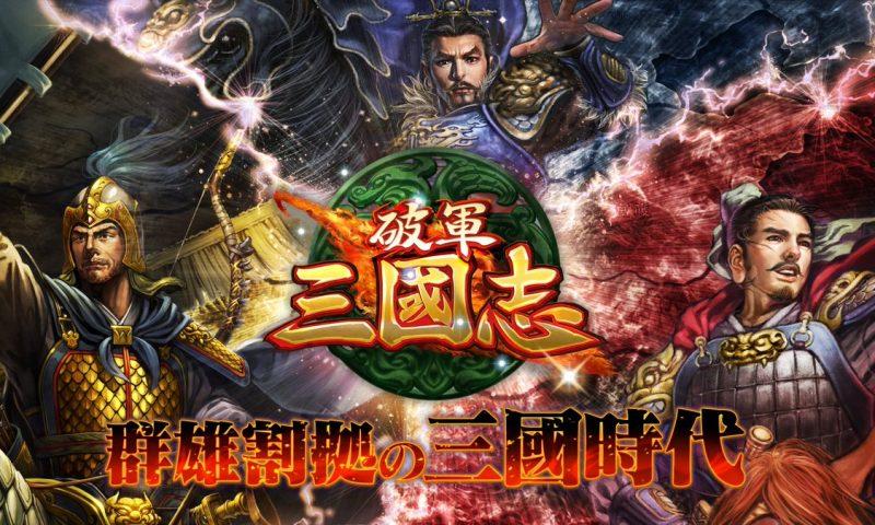 ลองปะ Hagun Sangokushi เกมการ์ดสามก๊กสุดอาร์ต ใหม่จาก Square Enix