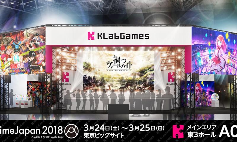 KLab เผยไลน์อัพ 3 เกมสุดเมะมาใหม่ มีคนเก่งฟ้าประทานด้วยนะ