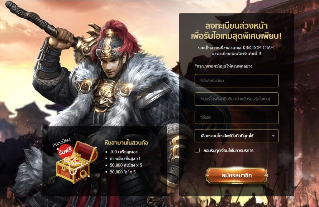 Kingdom Craft th pre rigis 02