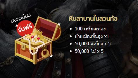 Kingdom Craft th pre rigis 04