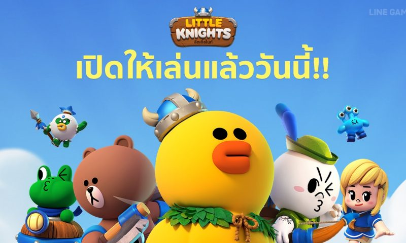 LINE Little Knights สงครามอัศวินจิ๋ว เกมต่อสู้เรียลไทม์ลงสโตร์ไทยแล้ว