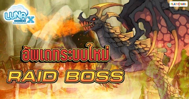 Luna X Online Raid Boss 01