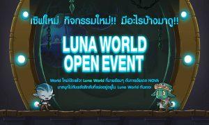 Luna World เซิร์ฟใหม่ MapleStory มีดียังไง ทำไมต้องเล่น