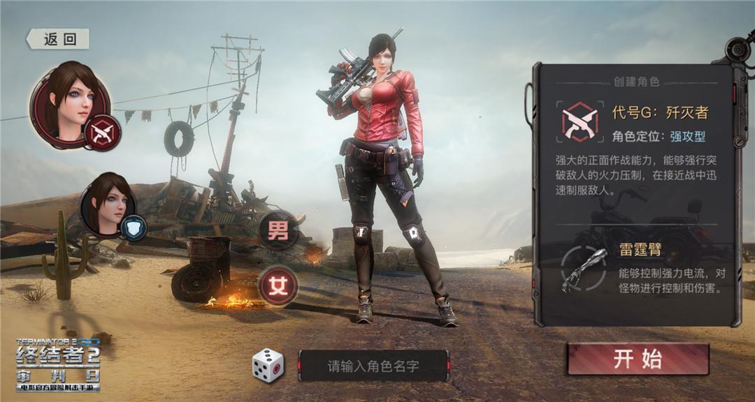 PUBG China 04
