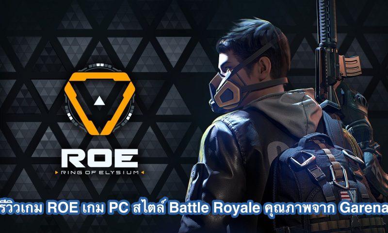 รีวิวเกม ROE เกม PC สไตล์ Battle Royale คุณภาพจาก Garena