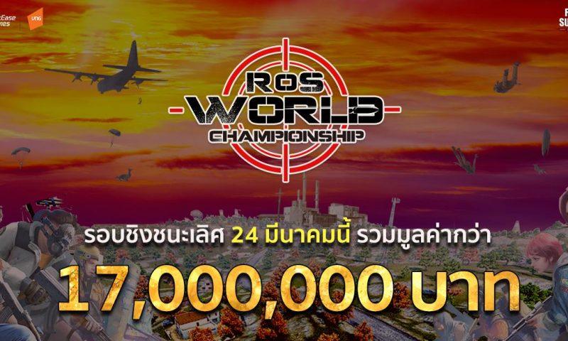 ทีมไทยร่วมแข่ง RoS World Championship ชิงรางวัล 17 ล้านบาท 24 มี.ค. นี้