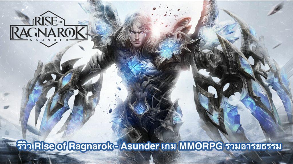 Rise of Ragnarok Asunder review 00