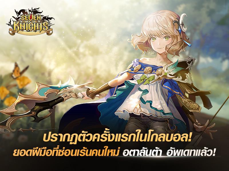 Seven Knights Update 10318 01