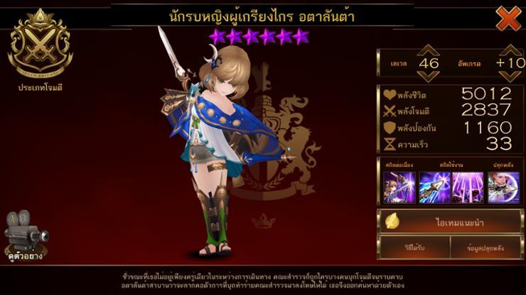 Seven Knights Update 10318 03