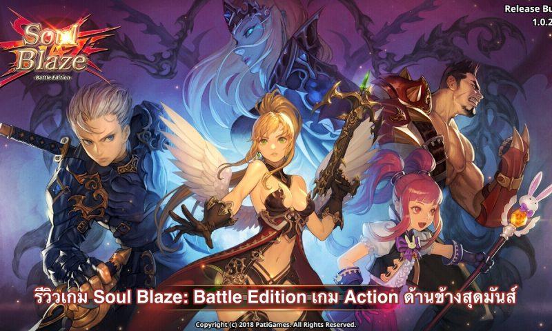 รีวิวเกม Soul Blaze เกม Action ไร้ Auto เล่นเพลิน คอมโบมันส์