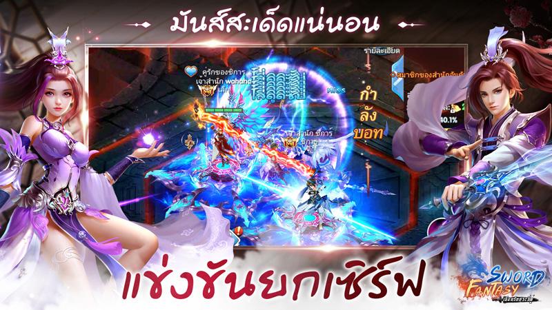 Sword Fantasy 330201805