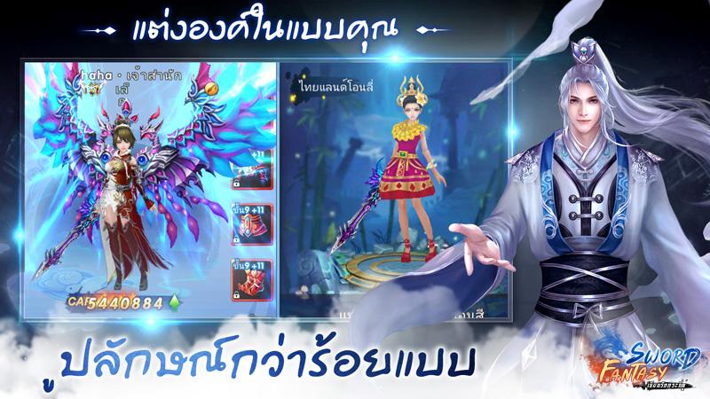Sword Fantasy 330201806