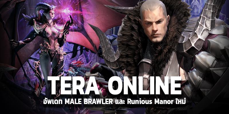TERA Online อัพเดท Male Brawler พร้อมของใหม่เพียบ 8 มีนาคม นี้
