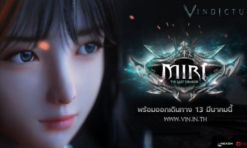 Vindictus เตรียมอัพเดทตัวละครใหม่ Miri นักรบมังกรคนสุดท้าย 13 มี.ค.นี้