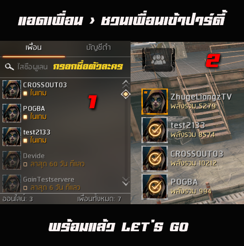 crossout 11 things 05