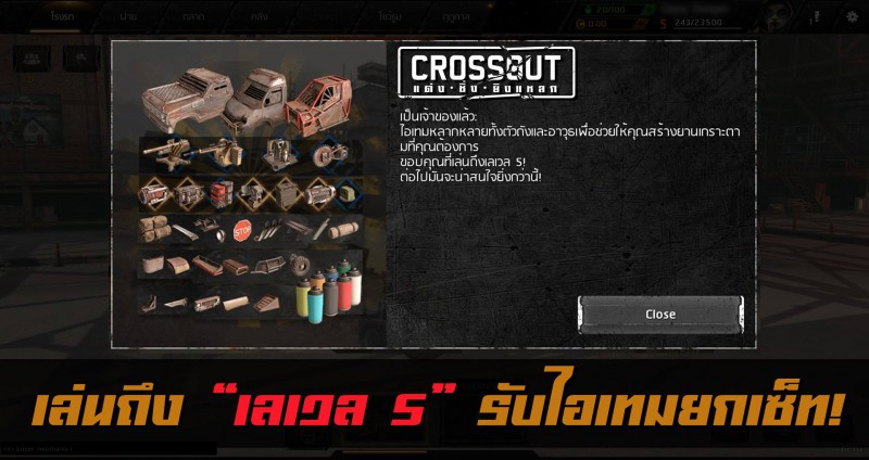 crossout 11 things 09