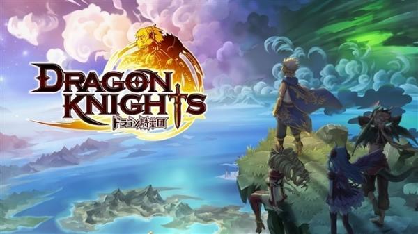 Dragon Knights กำเนิดใหม่ Dai Shingeki ระบบแน่นกว่า กราฟิกเจ๋งกว่า