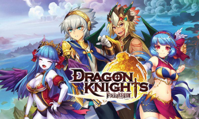จัดมั้ย Dragon Knights ภาคต่อเกม RPG สุดฮิตบุกสโตร์ญี่ปุ่นแล้วจ้า