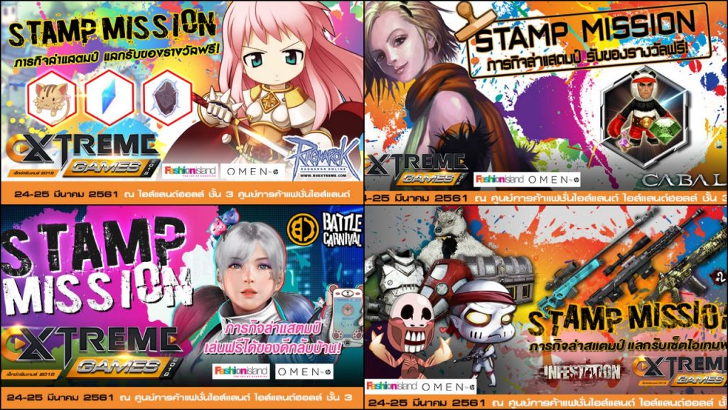 exe games stamp mission 01