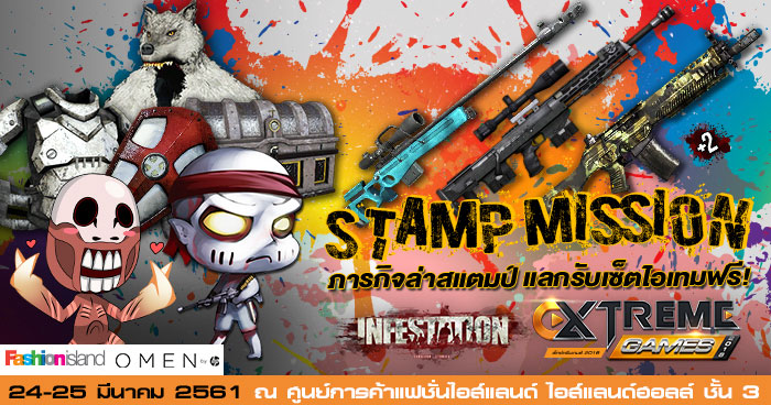 exe games stamp mission 02
