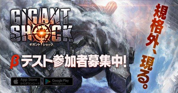 เกมล่าแย้ตัวเป้ง Gigant Shock เปิด CBT ครั้งแรกกลางเดือนหน้า