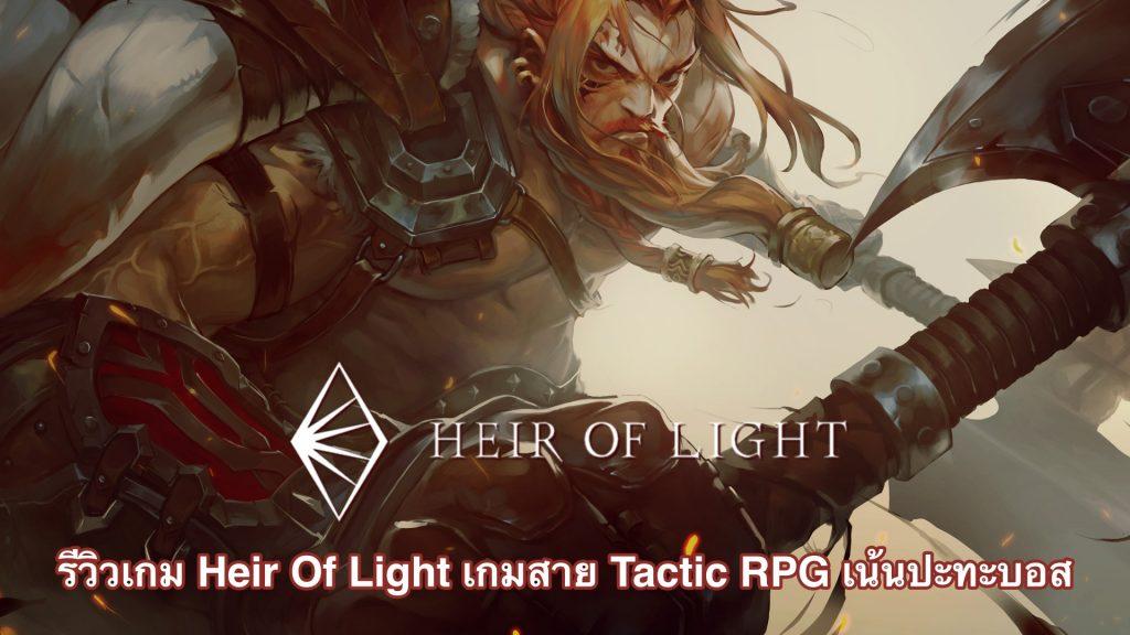 heir of light review 19318 01