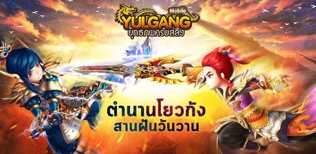 เล่นไม่เล่น Yulgang Mobile เปิดให้มันส์สานฝันวันวานบน Android แล้ว