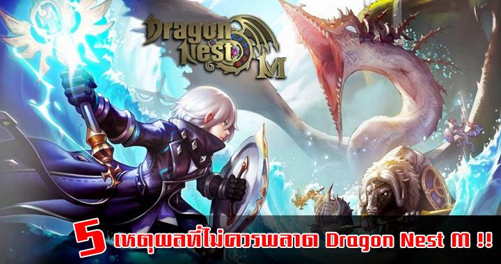 5 เหตุผลที่คุณไม่ควรพลาด Dragon Nest M เด็ดขาด