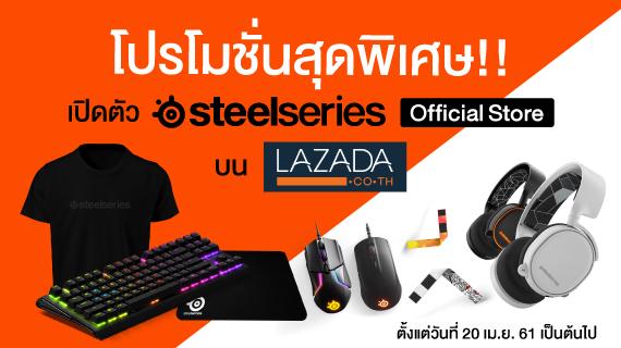 SteelSeries จัดให้เปิด Official Store บน Lazada เอาใจแฟน eSports