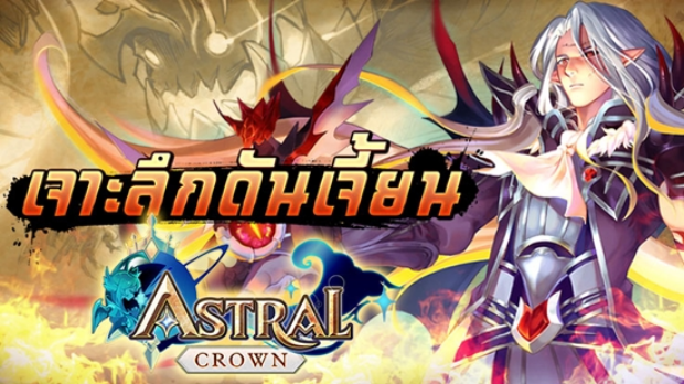 Astral Crown 19418 01