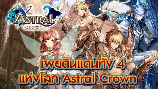 Astral Crown 41020181