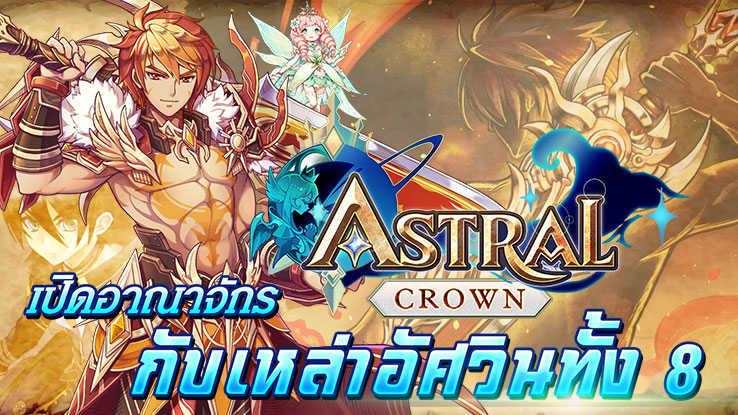 Astral Crown classes 01