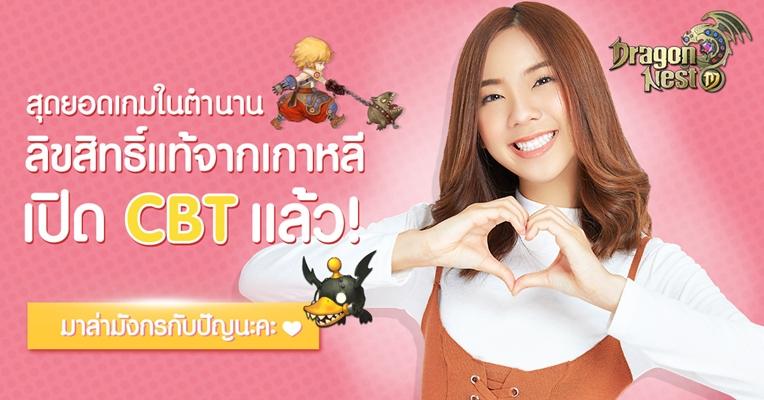Dragon Nest M ภาษาไทยเปิดให้ทดสอบรอบ CBT บน Android แล้ว