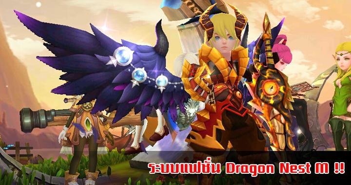Dragon Nest M fashion 25418 01