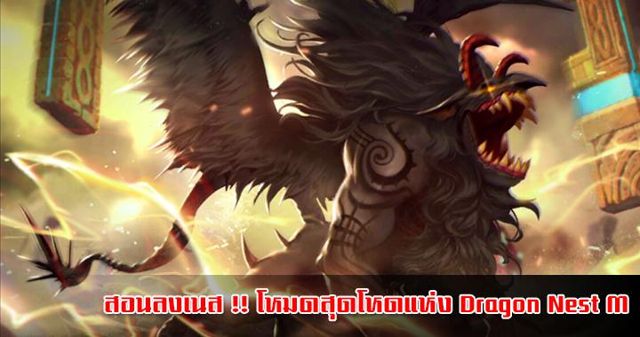 Dragon Nest M เทคนิคลงเนสโหมดโคตรโหดของนักรบมังกร