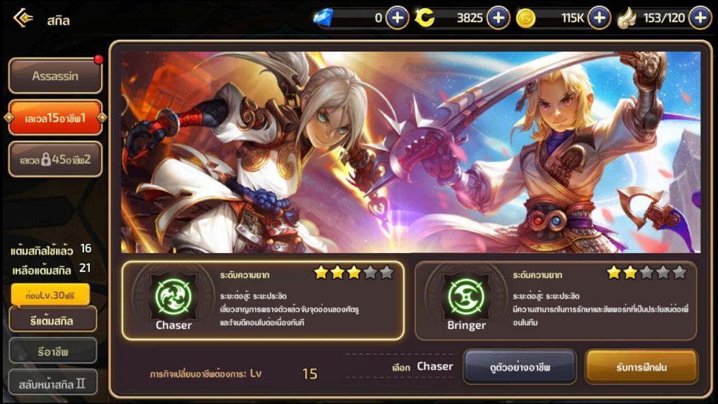Dragon Nest M reviews 013