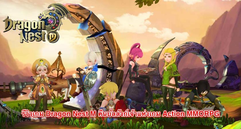 รีวิวเกม Dragon Nest M คืนบัลลังก์เจ้าแห่งเกม Action MMORPG
