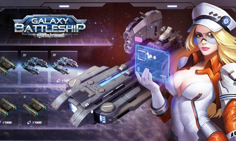 Galaxy Battleship เกมมือถือวางแผนสงครามกาแล็กซี่ เปิดลงชื่อล่วงหน้า