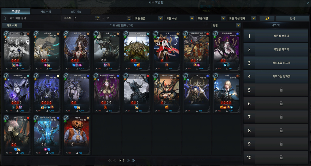 Lost Ark cbt3 06