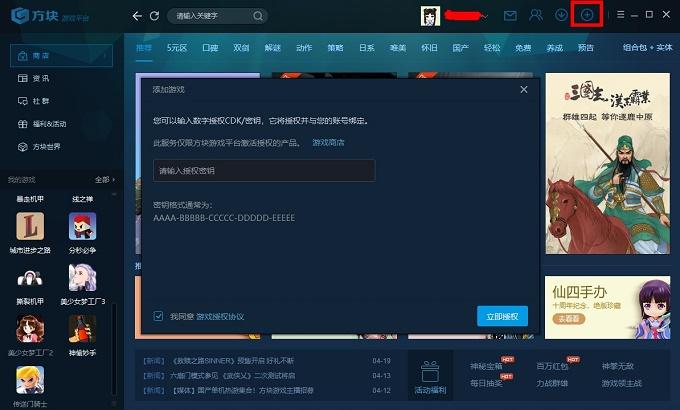 Swordsman X Register guide 16418 02