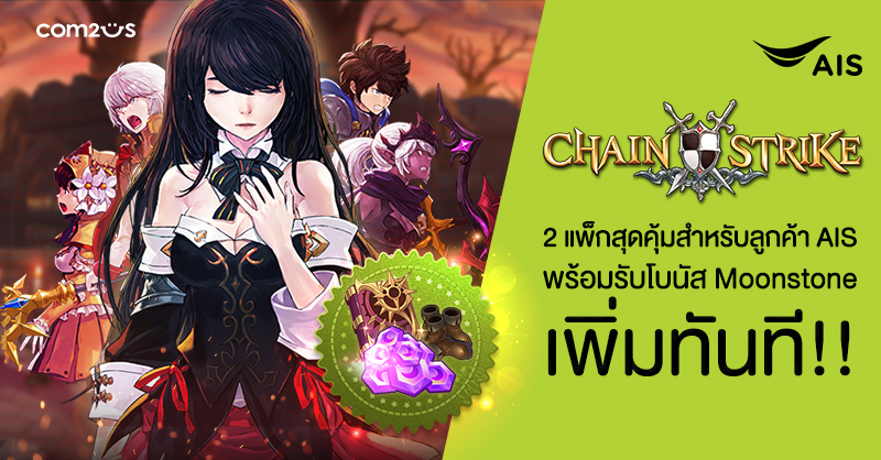 chain strike 13418 01
