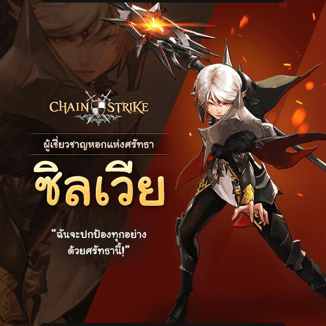 chain strike 13418 03