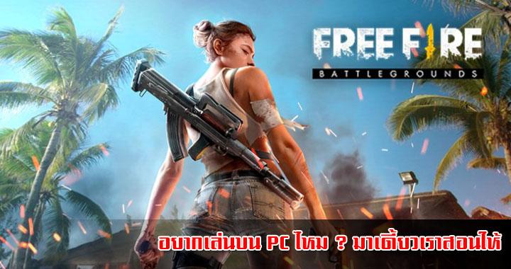 play freefire on nox player 01