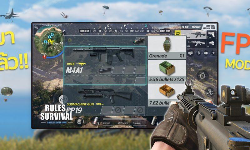 จัดให้ Rules of survival (ROS) อัพเดทโหมดมุมมอง FPS ให้ยิงมันส์