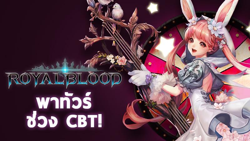 พาทัวร์ Royal Blood เกม MMORPG ฟอร์มยักษ์รอบ CBT ก่อนเปิดในไทย
