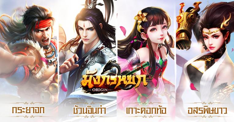 มังกรหยก Origin เกมมือถือ MMORPG เตรียมบุกไทย มิ.ย. นี้